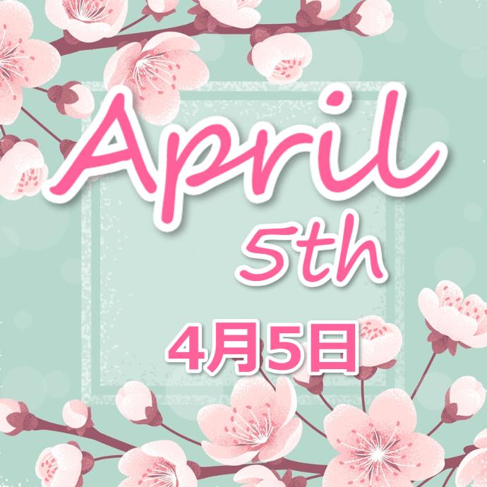 【誕生日占い】4月5日生まれの姫たち