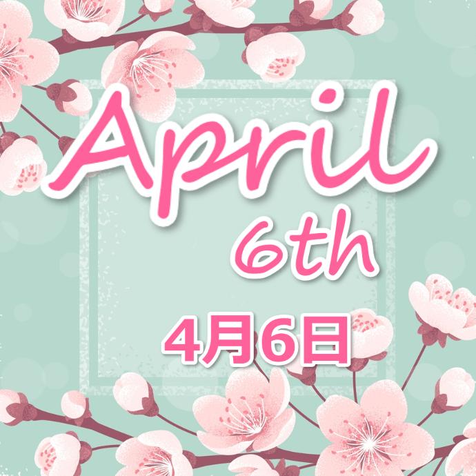 【誕生日占い】4月6日生まれの姫たち