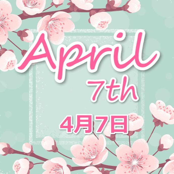 【誕生日占い】4月7日生まれの姫たち