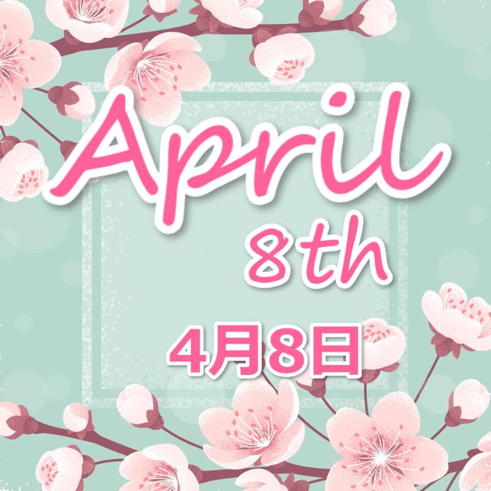 【誕生日占い】4月8日生まれの姫たち