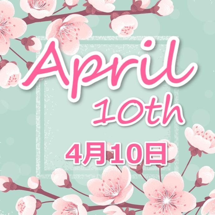 【誕生日占い】4月10日生まれの姫たち