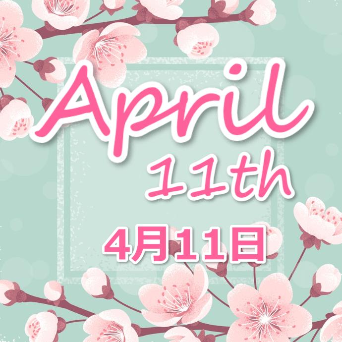 【誕生日占い】4月11日生まれの姫たち