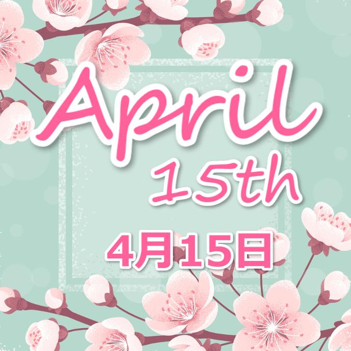 【誕生日占い】4月15日生まれの姫たち