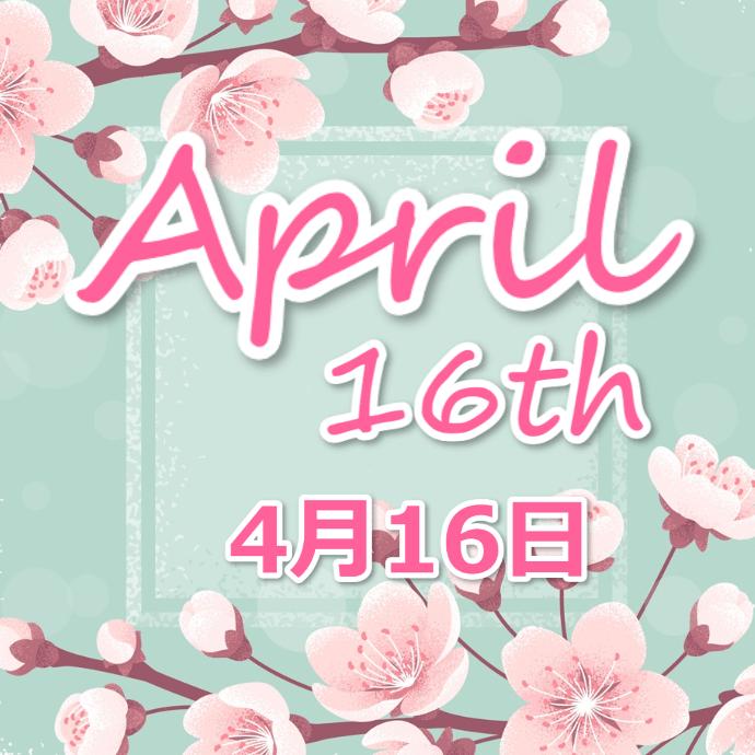 【誕生日占い】4月16日生まれの姫たち