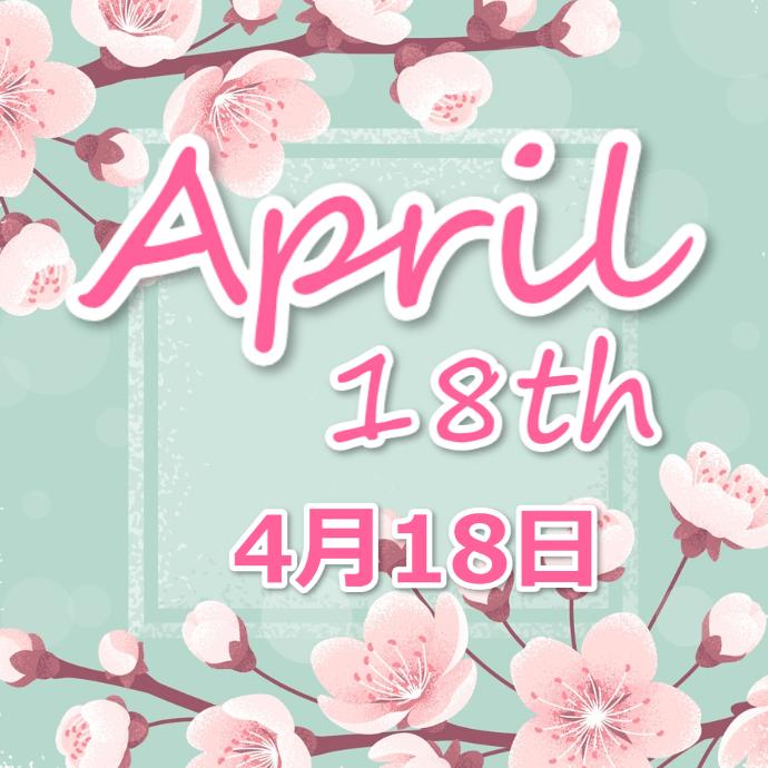 【誕生日占い】4月18日生まれの姫たち