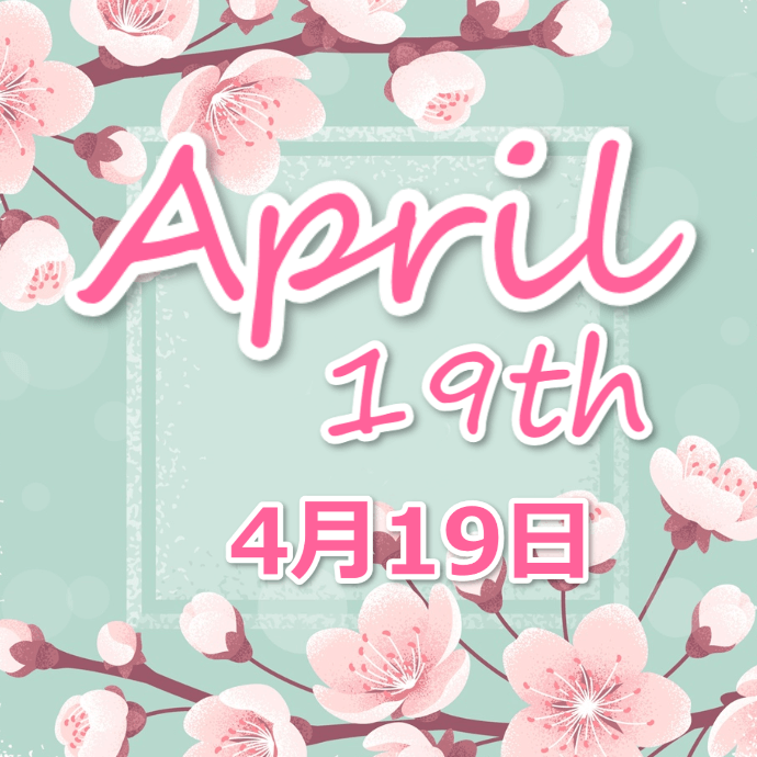 【誕生日占い】4月19日生まれの姫たち