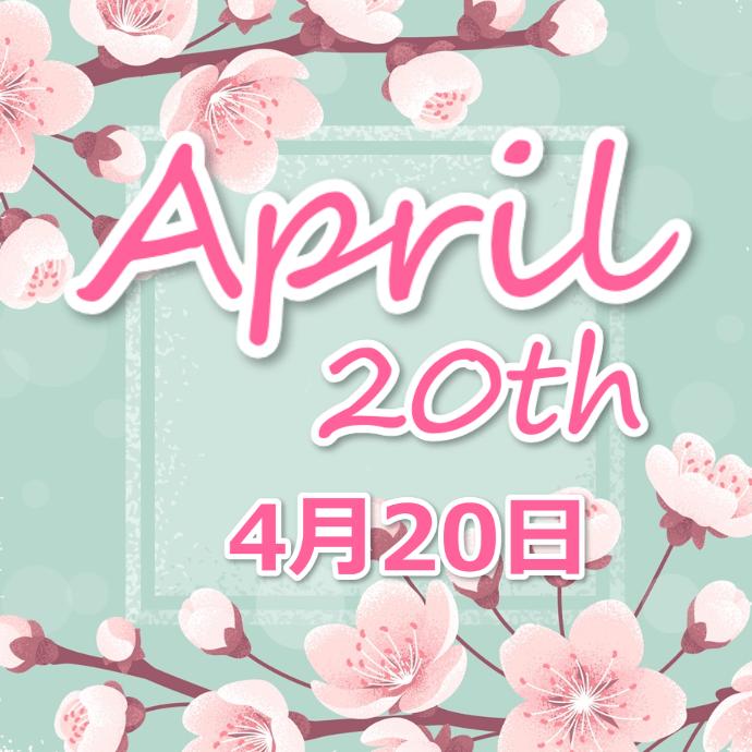 4 月 20 日 生まれ