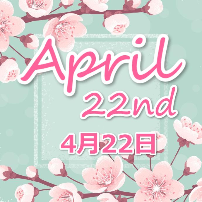 【誕生日占い】4月22日生まれの姫たち