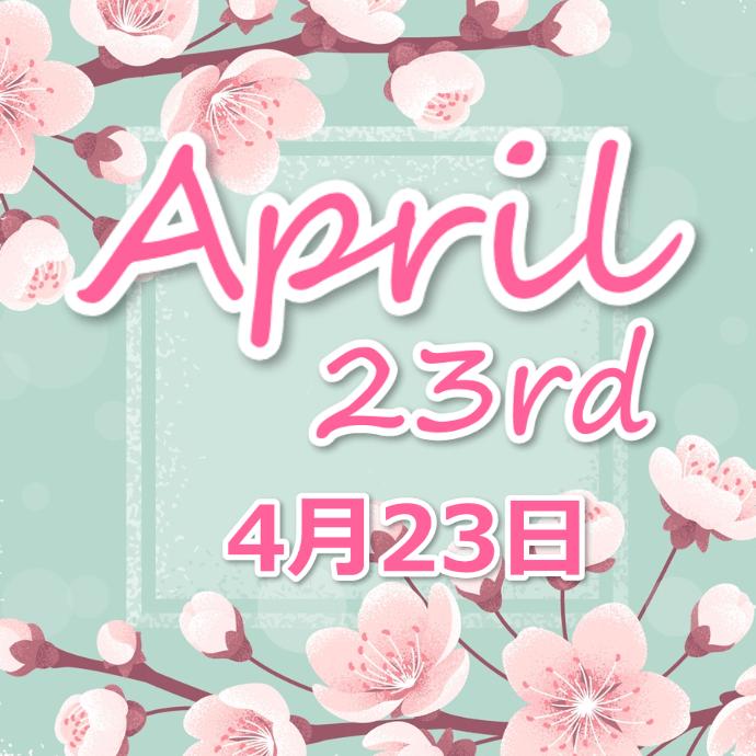 【誕生日占い】4月23日生まれの姫たち