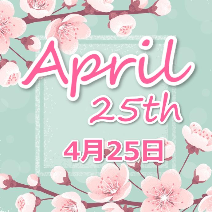 【誕生日占い】4月25日生まれの姫たち