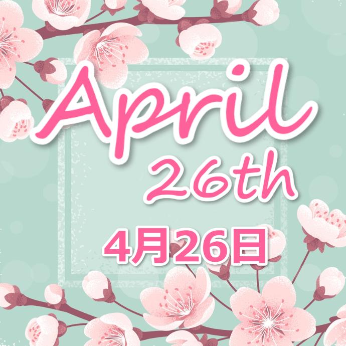 【誕生日占い】4月26日生まれの姫たち