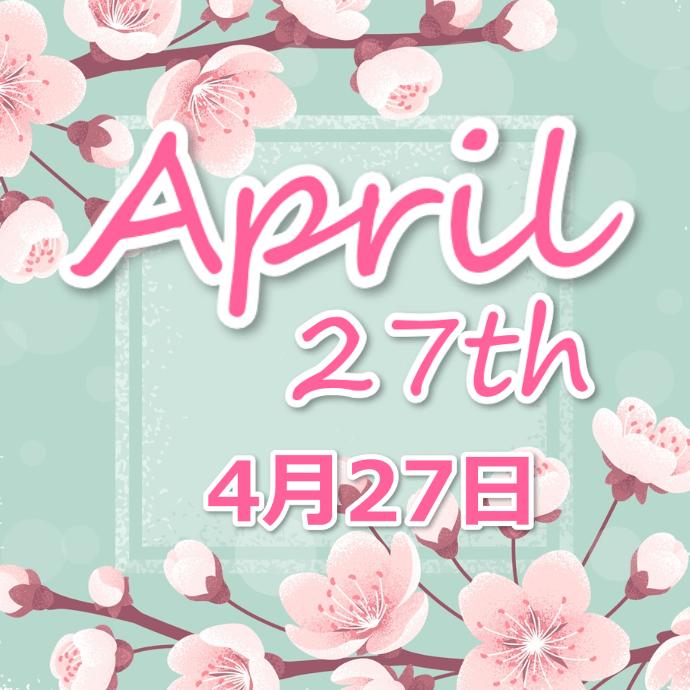 【誕生日占い】4月27日生まれの姫たち