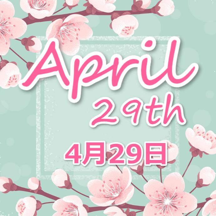 【誕生日占い】4月29日生まれの姫たち