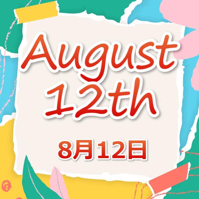 【誕生日占い】8月12日生まれの姫たち