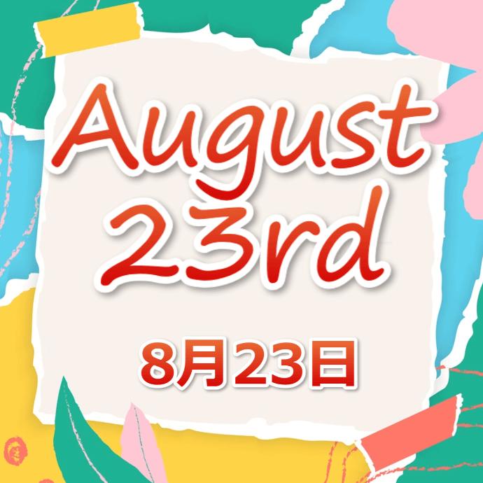 【誕生日占い】8月23日生まれの姫たち