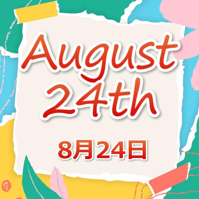 【誕生日占い】8月24日生まれの姫たち