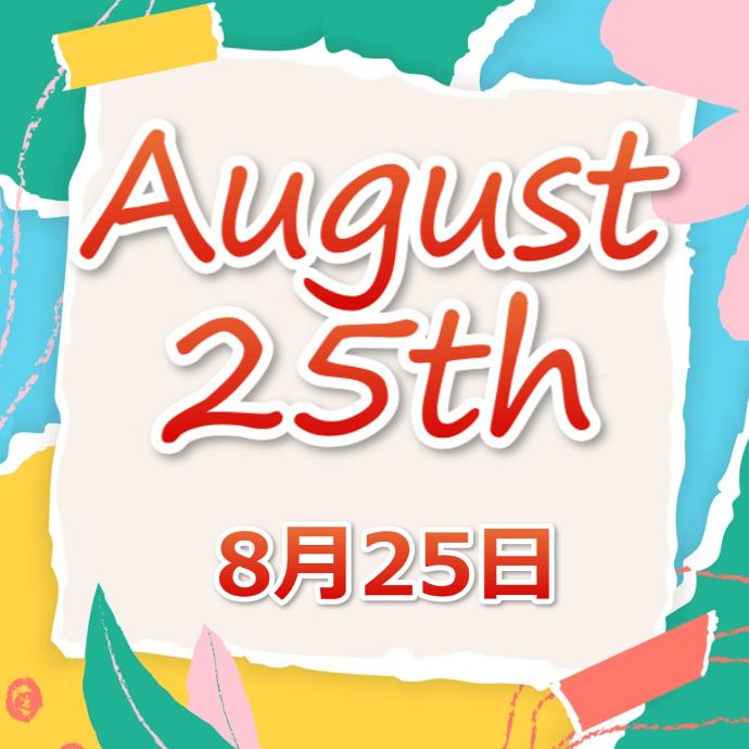 【誕生日占い】8月25日生まれの姫たち