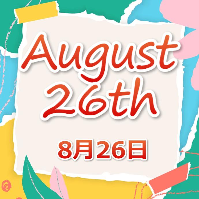 【誕生日占い】8月26日生まれの姫たち