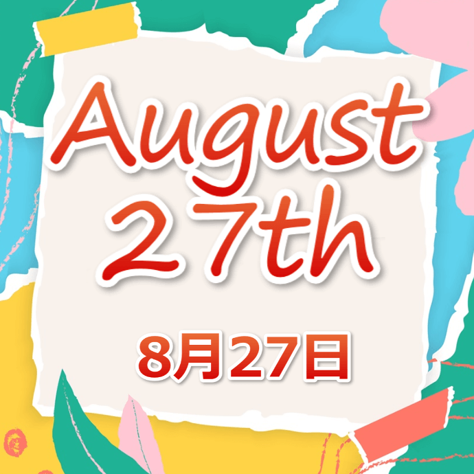 【誕生日占い】8月27日生まれの姫たち