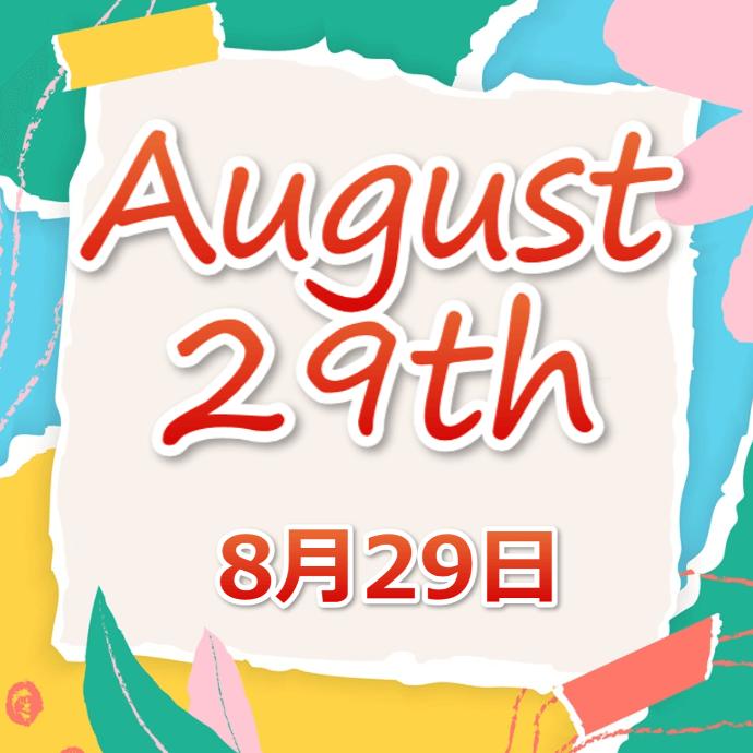 【誕生日占い】8月29日生まれの姫たち