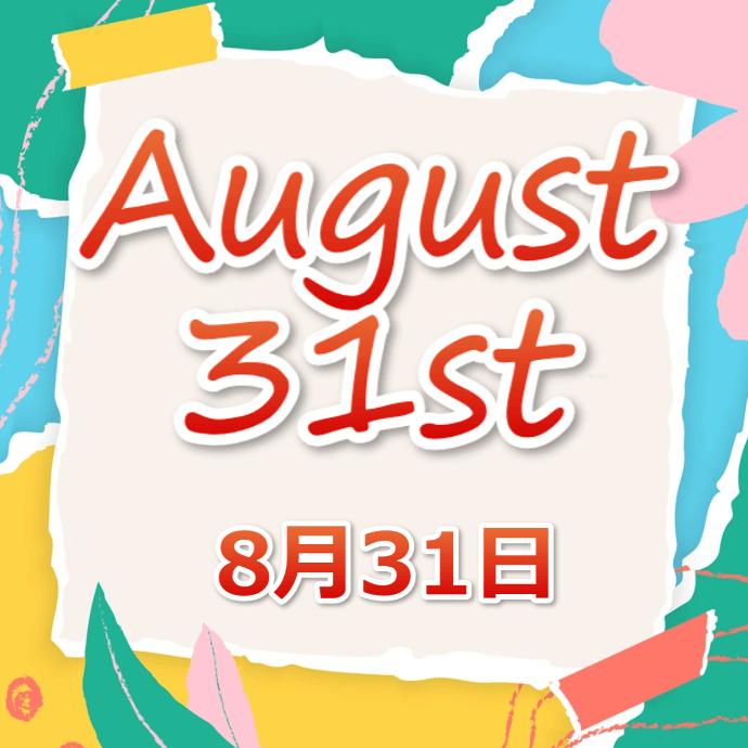 【誕生日占い】8月31日生まれの姫たち
