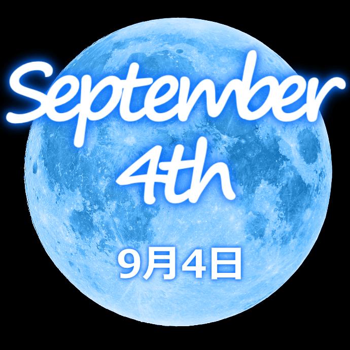 【誕生日占い】9月4日生まれの姫たち