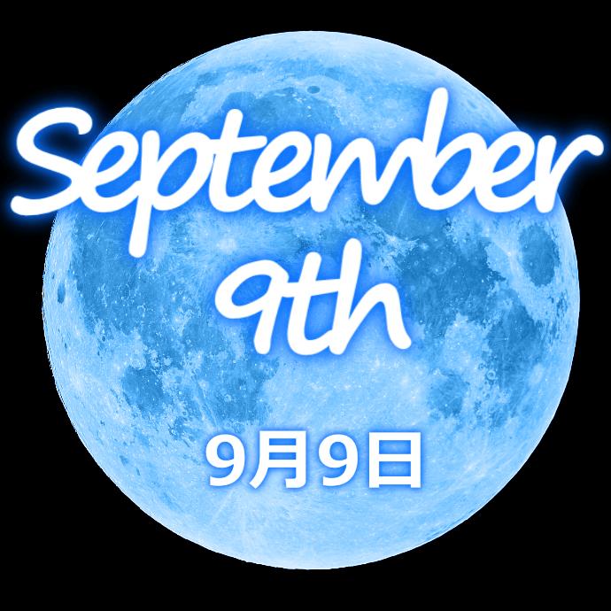 【誕生日占い】9月9日生まれの姫たち