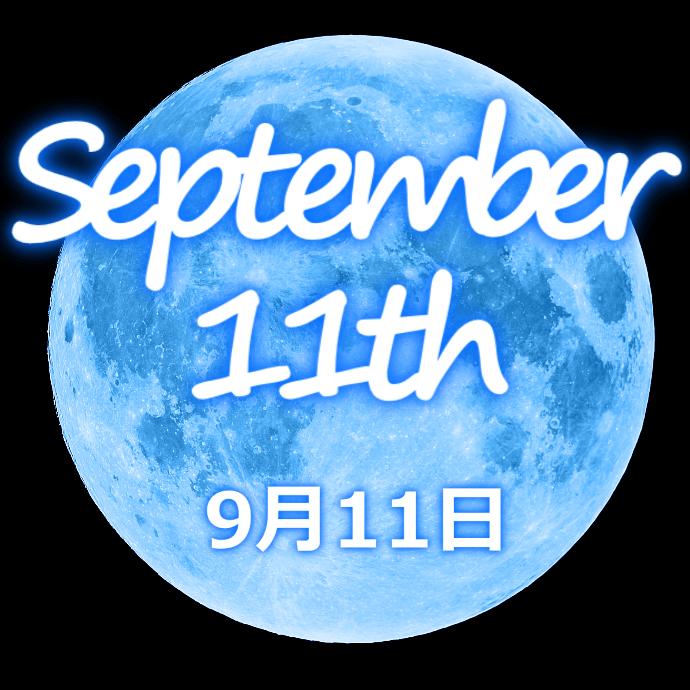 【誕生日占い】9月11日生まれの姫たち
