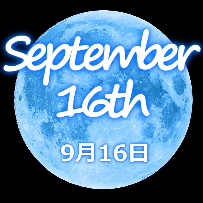 【誕生日占い】9月16日生まれの姫たち