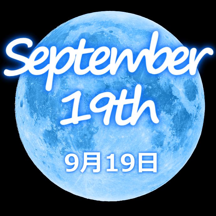 【誕生日占い】9月19日生まれの姫たち