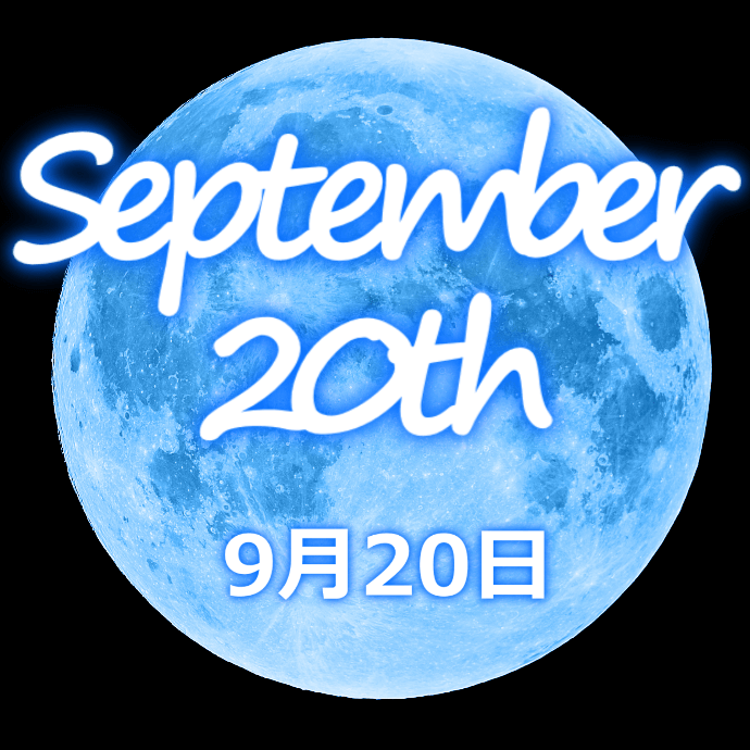【誕生日占い】9月20日生まれの姫たち