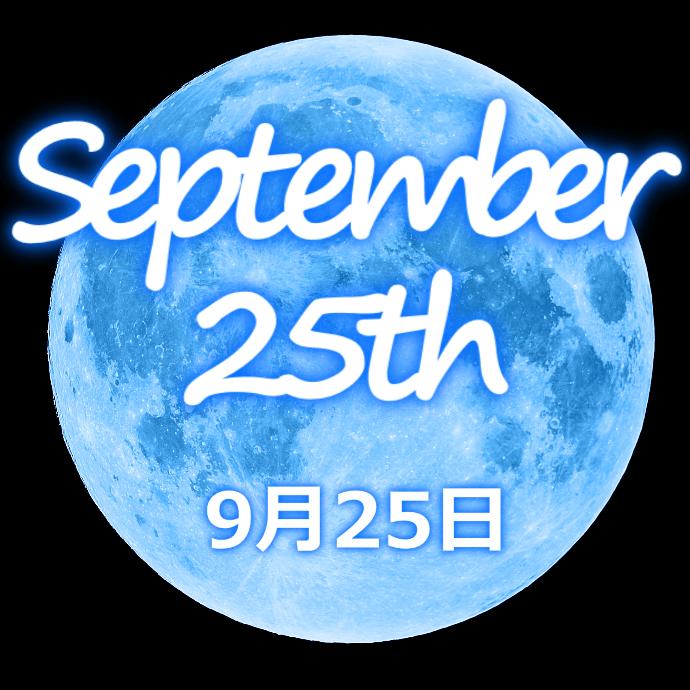【誕生日占い】9月25日生まれの姫たち