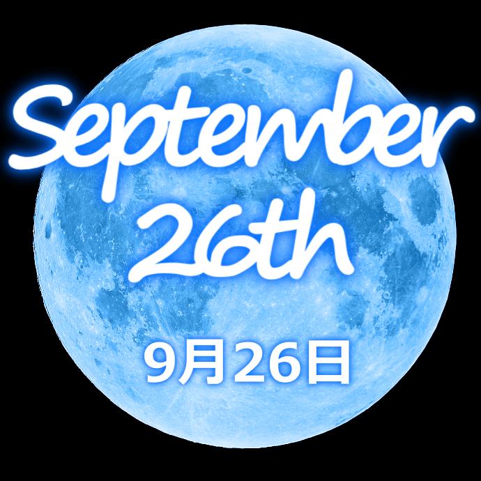 【誕生日占い】9月26日生まれの姫たち
