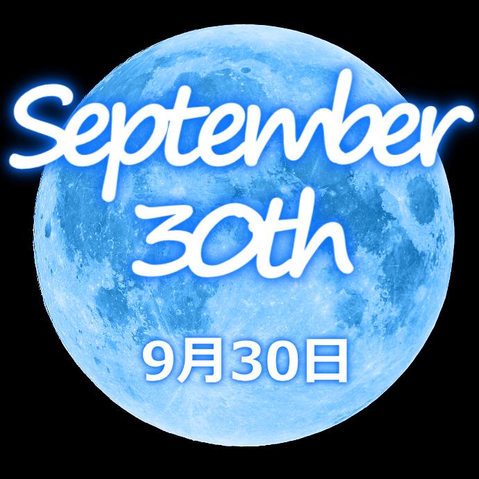 【誕生日占い】9月30日生まれの姫たち
