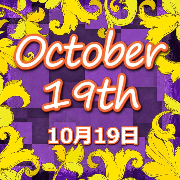 【誕生日占い】10月19日生まれの姫たち