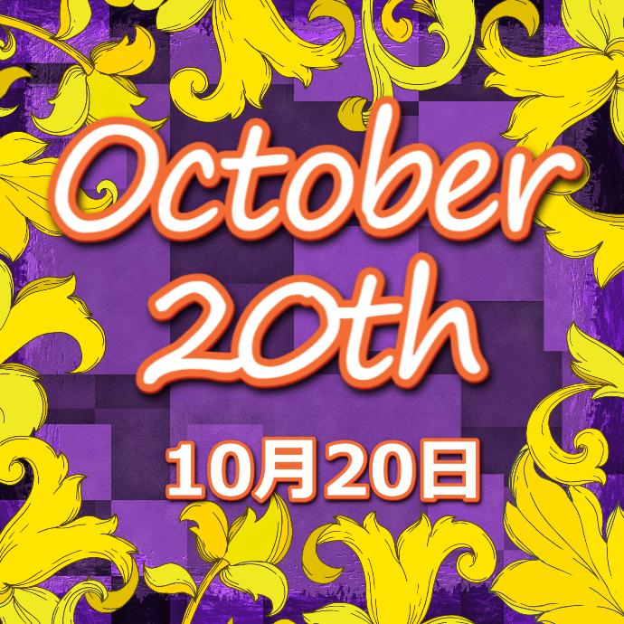 【誕生日占い】10月20日生まれの姫たち