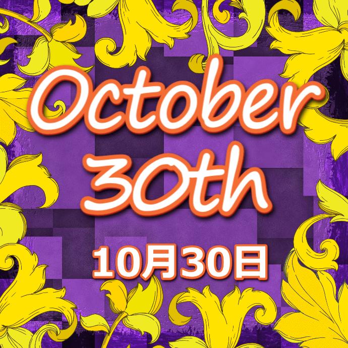 【誕生日占い】10月30日生まれの姫たち