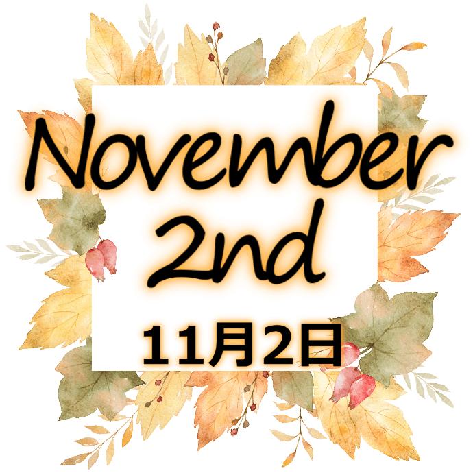 【誕生日占い】11月2日生まれの姫たち