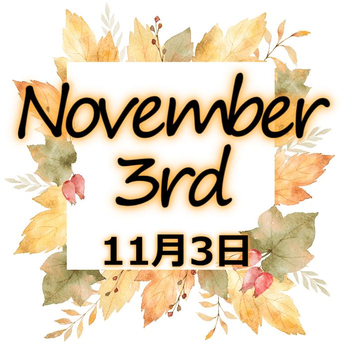 【誕生日占い】11月3日生まれの姫たち