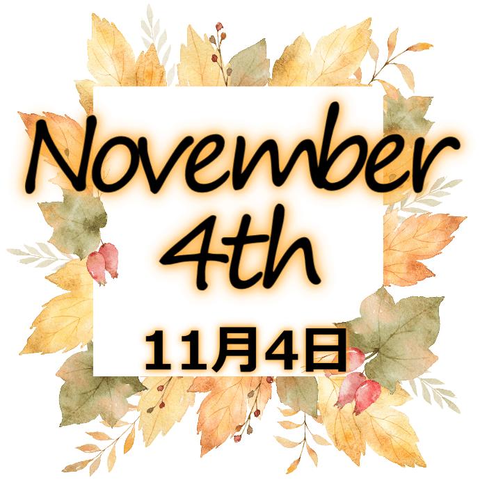 【誕生日占い】11月4日生まれの姫たち