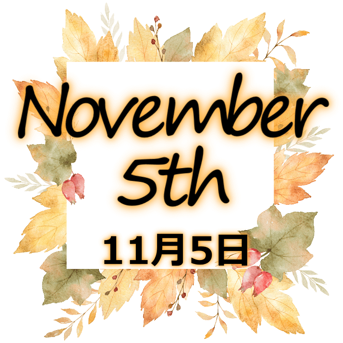 【誕生日占い】11月5日生まれの姫たち