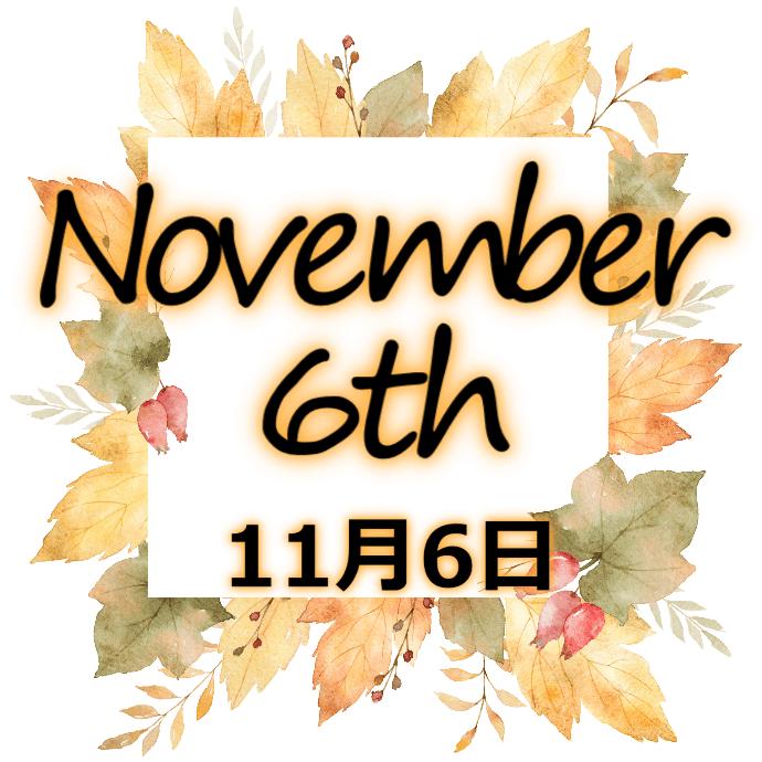 【誕生日占い】11月6日生まれの姫たち
