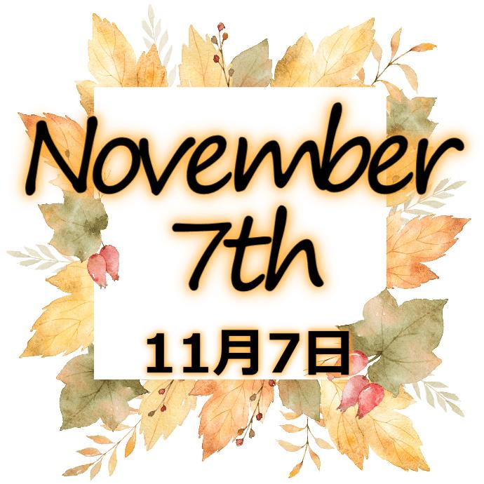 【誕生日占い】11月7日生まれの姫たち