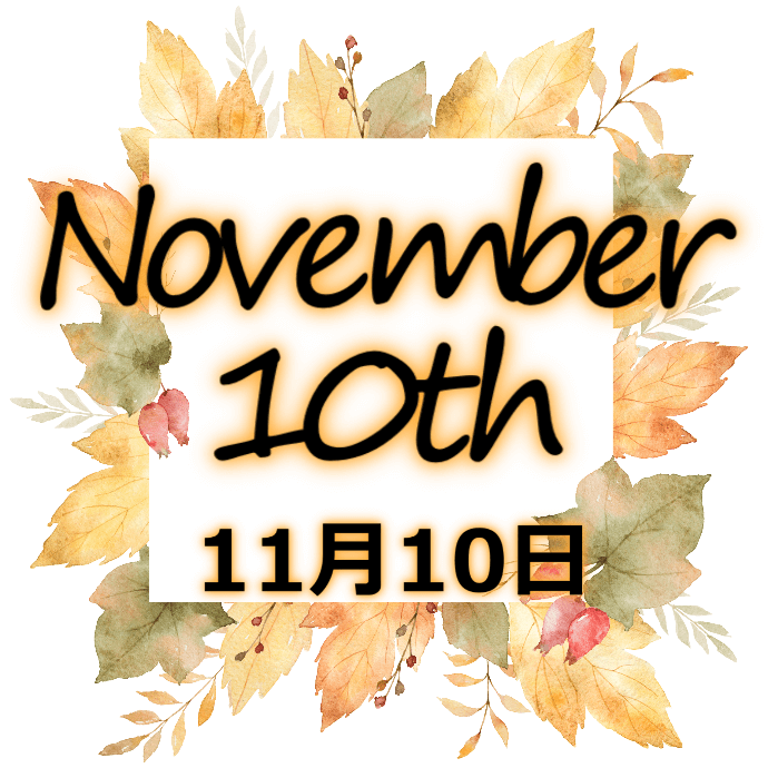 【誕生日占い】11月10日生まれの姫たち