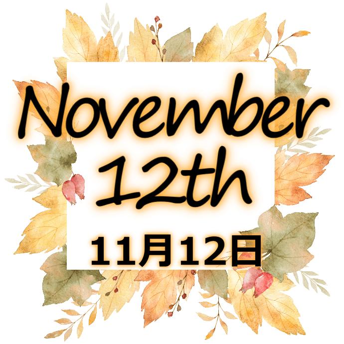 【誕生日占い】11月12日生まれの姫たち