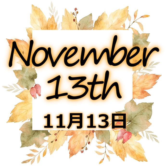 【誕生日占い】11月13日生まれの姫たち