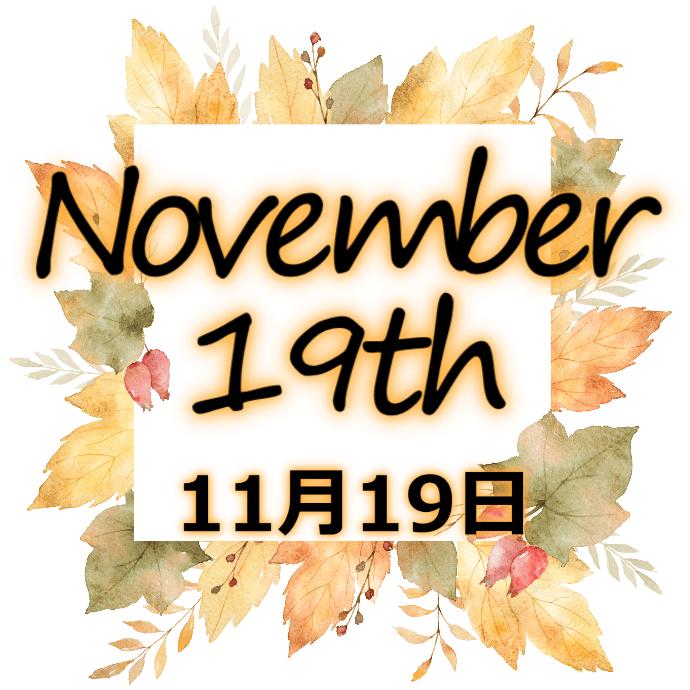 【誕生日占い】11月19日生まれの姫たち