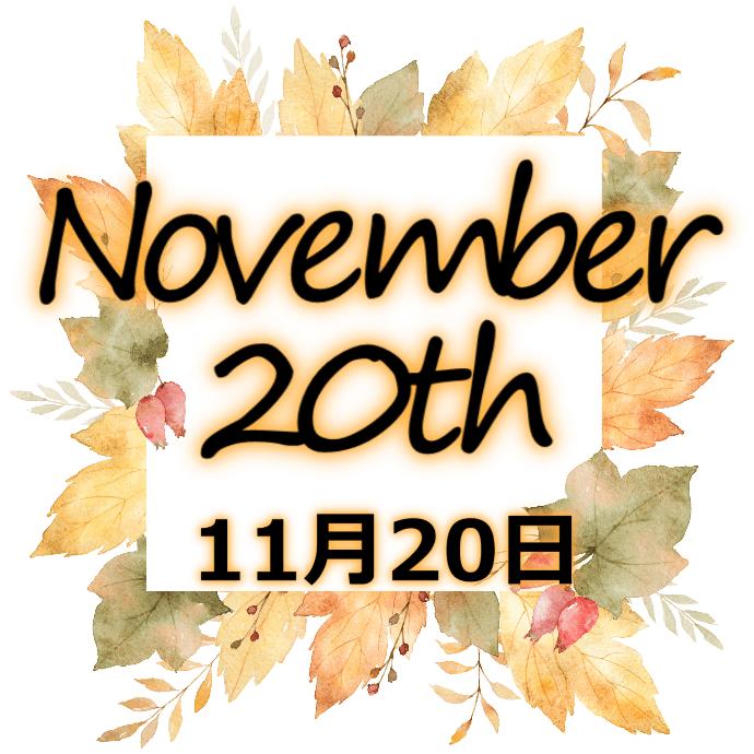 【誕生日占い】11月20日生まれの姫たち