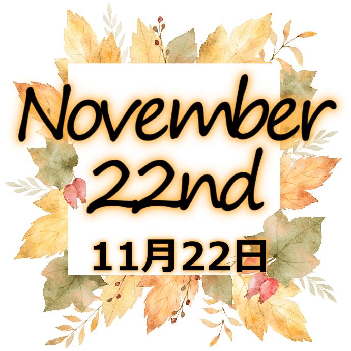 【誕生日占い】11月22日生まれの姫たち