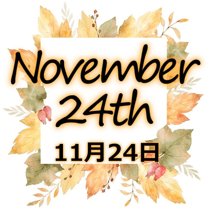 【誕生日占い】11月24日生まれの姫たち